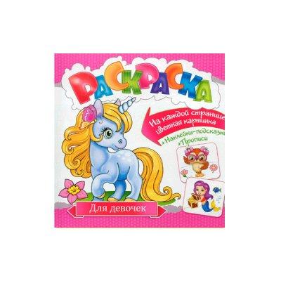 Раскраска - пропись с наклейками ONK-10 Для девочек