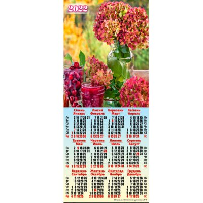 Календарь настенный третинка 2022 ( 200х425 ) ТР-06 Натюрморт