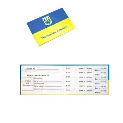 Билет «Ученический» национальная символика твердый переплет