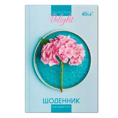 Щоденник В5 твердая обложка GOLD УВ-25-С Красота 72122 *