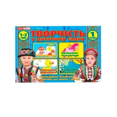 Альбом для творчества в детском саду 1 часть 1-2 года 5328/12113111 У **