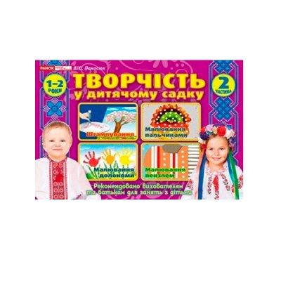 Альбом для творчества в детском саду 2 часть 1-2 года 5328-1/12113112 У **
