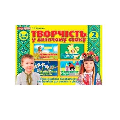 Альбом для творчества в детском саду 2 часть 3-4 года 5330-1/12113108 У **