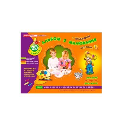 Альбом по рисованию для детей 4 года Часть 1 5411 **