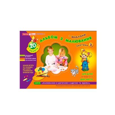 Альбом по рисованию для детей 4 года Часть 2 5412 **