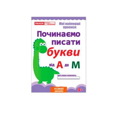 """Прописи """"Начинаем писать буквы от А до М"""" 5436/13113116 У **"""