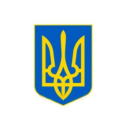 Наклейка Герб Украины (190х240) **