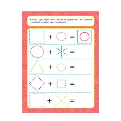 Прописи для малышей УЛА 9789662848571 Логические задачи 4+ (укр