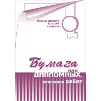 """Бумага для курс. (40 л) б. рам. 80г/м2 (укр) """"ПР"""""""