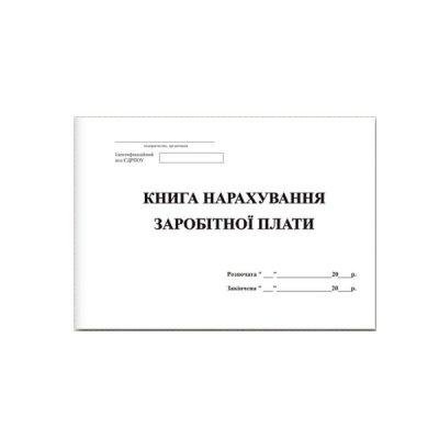 """Бух. журнал А4 """"Kancler"""" """"Нач.зар.платы""""  100л (офс)"""
