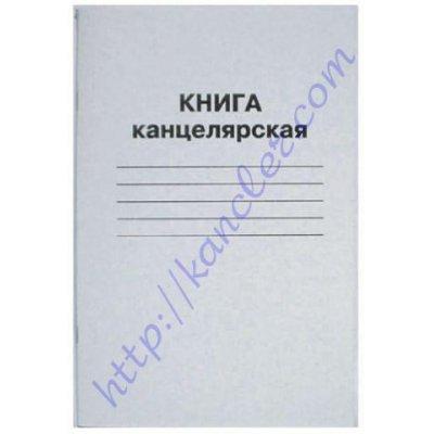 Книга канцелярская А4 48 л в линейку (газ) КВ-1 **