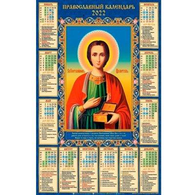 Календарь  настенный 2022 А2 ПР-04 Пантелеймон