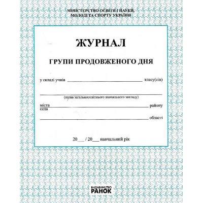 """Журнал классный """"Р"""" """"Группы продленного дня"""" укр. **"""