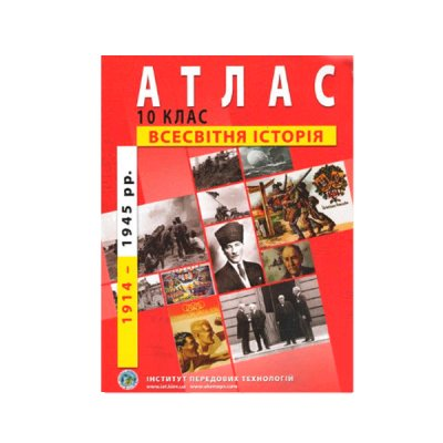Атлас Всемирная история 10 класс 9789664552056 укр.