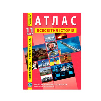 Атлас Всемирная история 11 класс 9789664552131 укр.