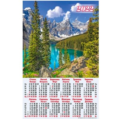 Календарь  настенный 2022 А2 А-04 Озеро в горах