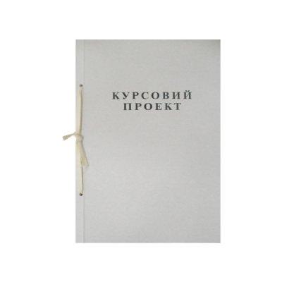 "Папка ""Курсовой проект"" (51л) 331(рамка)мягк.пр."
