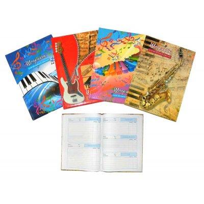 Щоденник В5 для музыкальной школы Щ-11 СЭНДВИЧ Mix *