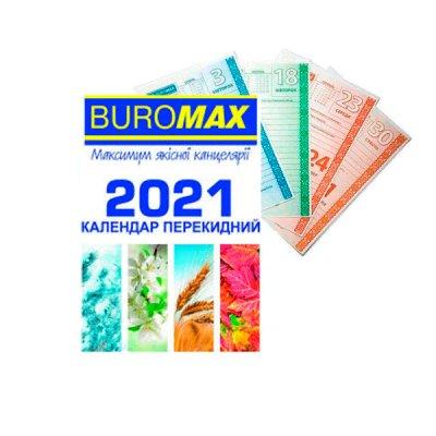 """Календ. перек. """"BuroMAX"""" 2104 2021г (офс)"""