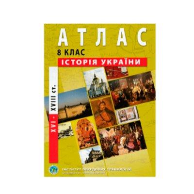 Атлас История Украины 8 класс 9789664551424 укр.