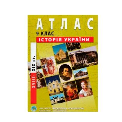 Атлас История Украины 9 класс 9789664551677 укр.