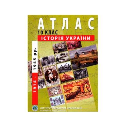 Атлас История Украины 10 класс  9789664552063 укр.