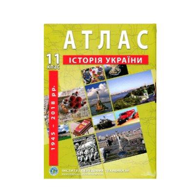 Атлас История Украины 11 класс 9789664552117 укр.