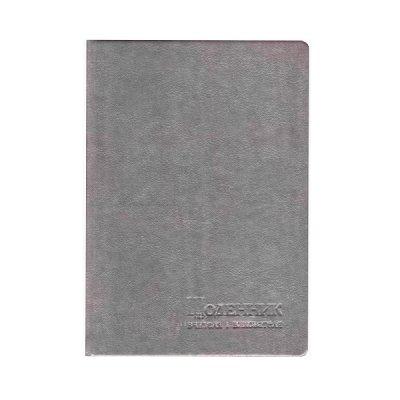 Деловой дневник в233 06А учителя  серый