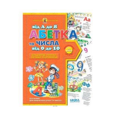 Книга  Азбука от А до Я и числа от 0 до 10 подарок маленькому гению В.Федиенко