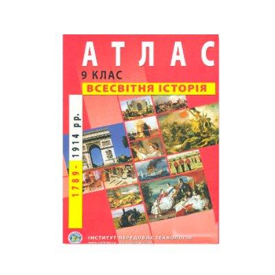 Атлас Всемирная история 9 класс 9789664551578 укр.