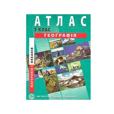 Атлас География материков и океанов 7 класс 9789664551486 укр.