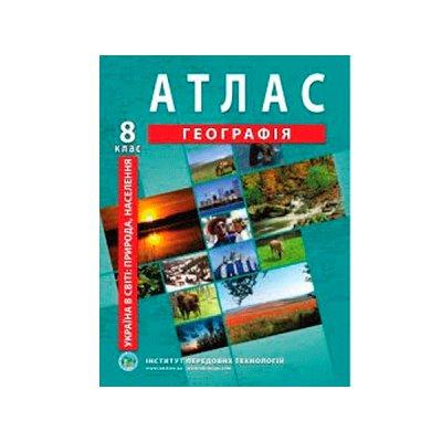 Атлас Украина в мире (природа.население) 8 класс 9789664551974 укр.