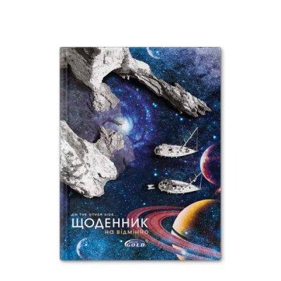 Щоденник В5 твердая обложка GOLD УВ-25-Т Космическая гормония 72021 *