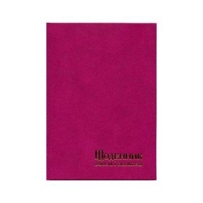 Деловой дневник в233 05Ф учителя  фиол.