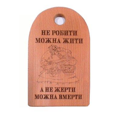 "Разделочная деревянная доска 18х31 см ""Не  робити-Можна жити"" с пропиткой **"