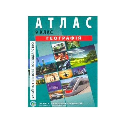 Атлас География  Украина и мировое хозяйство 9 класс 9789664551998 укр.