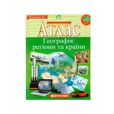 Атлас География  Регионы и страны 10 класс 9789664552032 укр