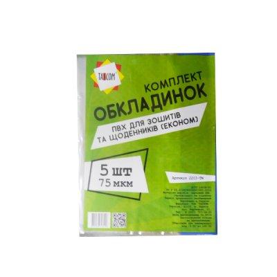 Обложка А5 для тетрадей и дневника цв.кант 2203-ТМ 75мкм (5шт)