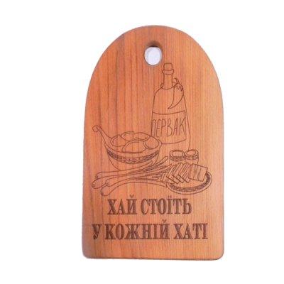 """Разделочная деревянная доска 24х33 см """"Хай стоїть у кожній хаті"""" с пропиткой **"""