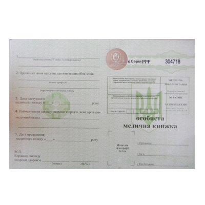 Личная медицинская книжка (№1-ОМК)  номерованная с голограммой Украина