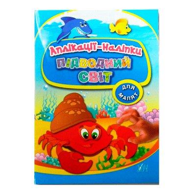 Книга-аппликации-наклейки «У» 9789662840971 «Подводный мир» 2+ (укр)