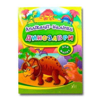Книга-аппликации-наклейки «У» 9789662843910 «Динозавры» 2+ (укр)