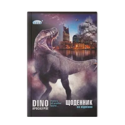 Дневник школьный  В5 твердая обложка GOLD УВ-25-С Брутальный динозавр 72118 *