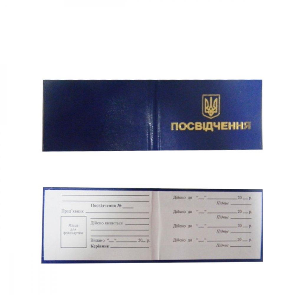 """Билет """"Посвiдчення"""" тв.пер"""
