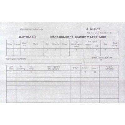 Бланк Kancler «Карточка складского учета» 510