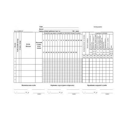 Бланк А3 Kancler «Табель облiку робочого часу» двухсторонний (офс) 350 укр