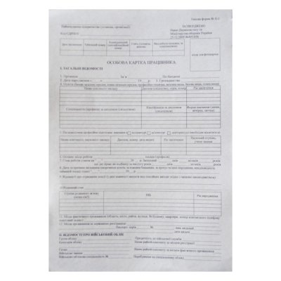 Бланк А4 Kancler «Личная карточка работника» (укр.)