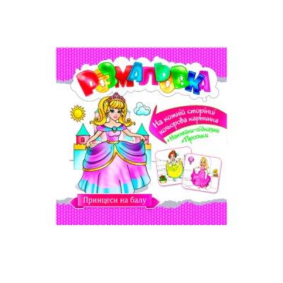 Раскраска - пропись с наклейками ONK-14 Принцессы