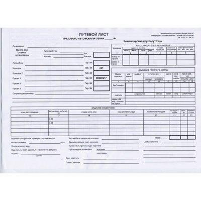 Бланк А4 Kancler «Путевой лист трактора» 100 л № (газ)