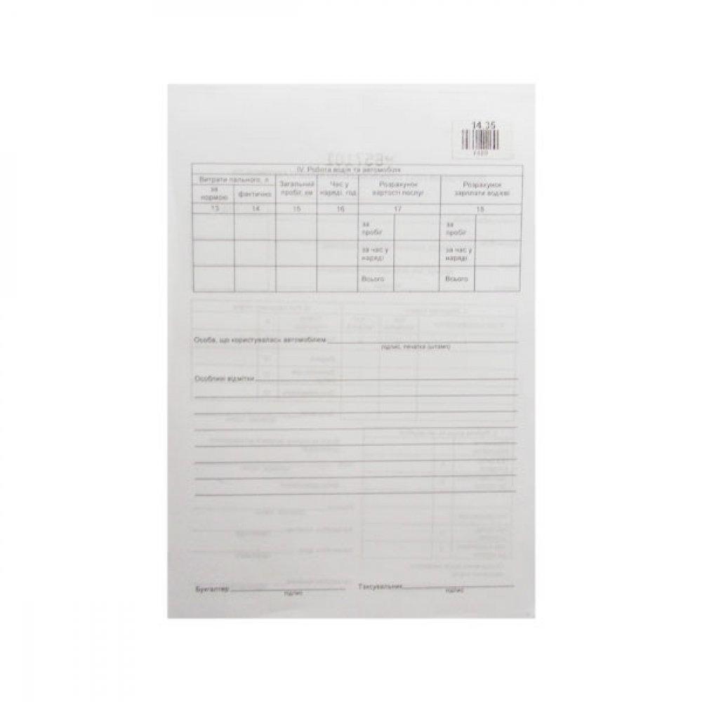 Бланк А5 Kancler «Путевой лист легкового автомобиля» 100 л № (офс)